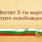 Честит 3-ти март, българи!
